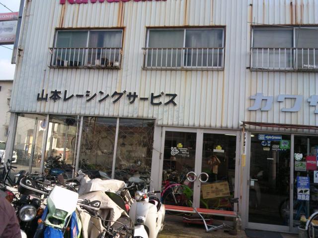 変換 〜 隆店.jpg